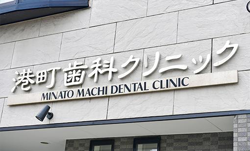 当院は北東北唯一の「日本歯内療法学会認定研修施設」です