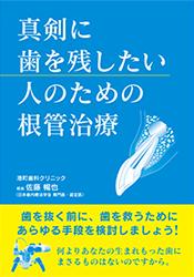 解説本:真剣に歯を残したい人のための根管治療